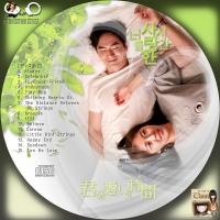 君を愛した時間OST☆-2