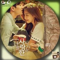 君を愛した時間OST-2