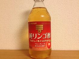 150811りんご酢
