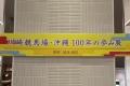 180406 沖縄県人会杯-02
