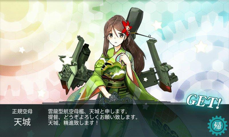 kankore_amagi.jpg