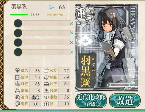 kankore_hagurokaizou.jpg
