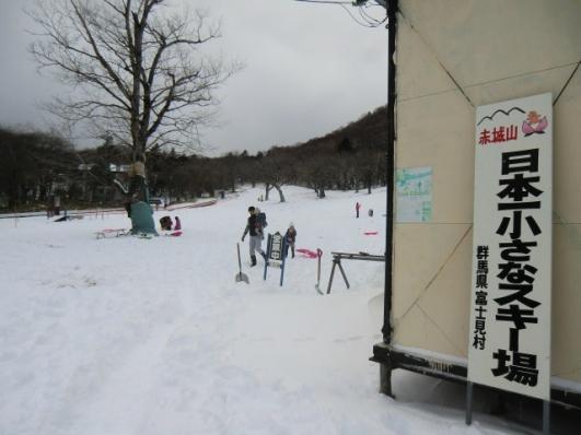 小さなスキー場