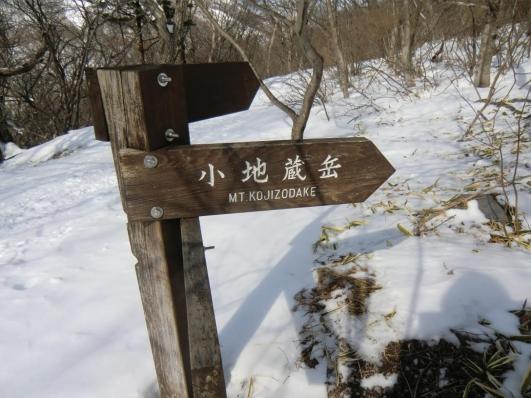 小地蔵岳分岐