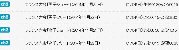 2015.1.4(日)無料放送日 エリック再放送