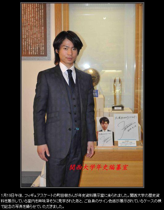 2015.1.21関大HPにUP「1.19午後町田樹さんが年史資料展示室に来られました」