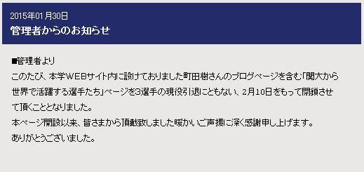 町田樹くんのページ②