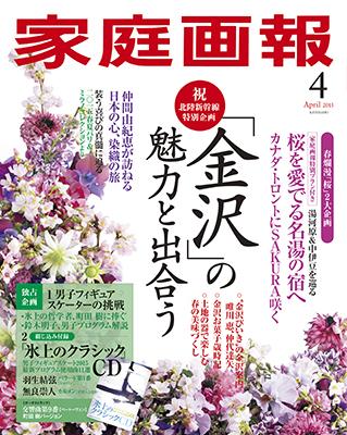 家庭画報2015.4月号表紙