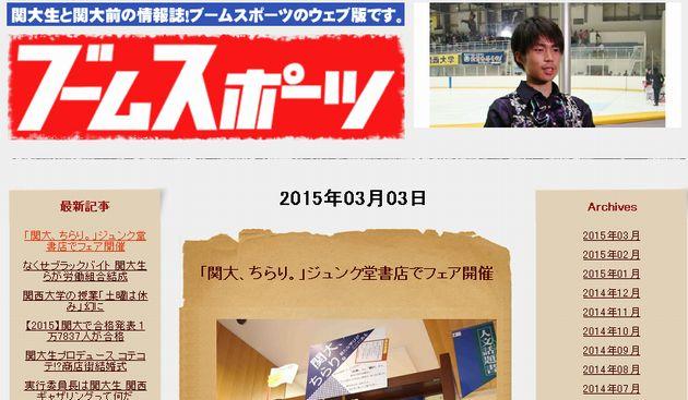[2015.3.3関大ブームスポーツブログ](ブログ)