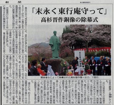 2014山口新聞