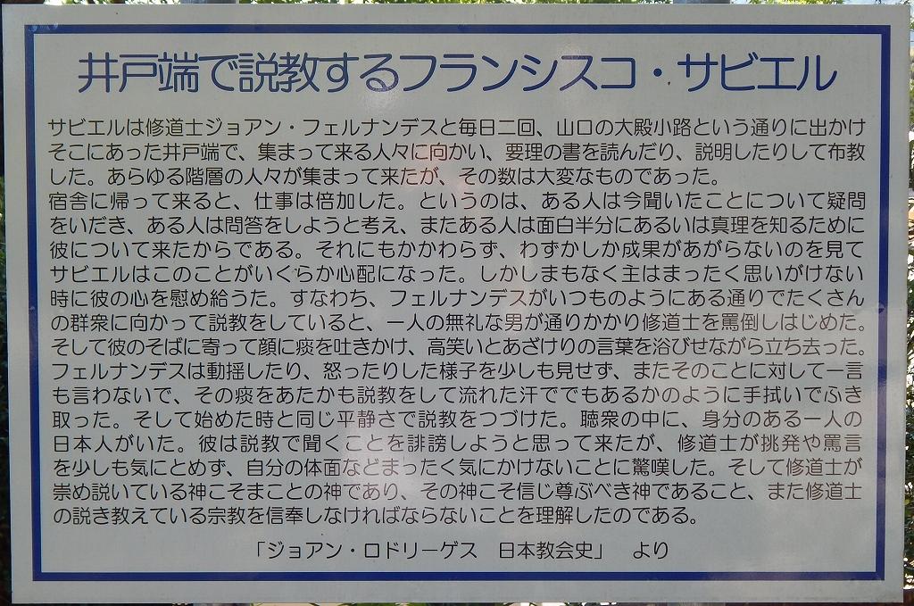 フランシスコ・ザビエル 1 | ken's銅像探索日誌
