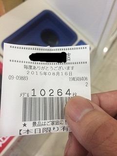 万枚☆30