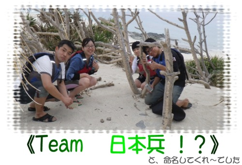 Team 日本兵!?
