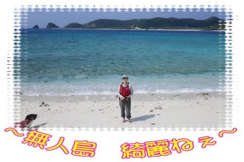 無人島 綺麗ねぇ