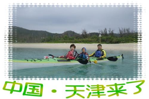 中国・天津から来ました