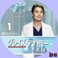 グレイズ・アナトミー シーズン13 1