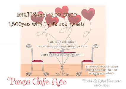 2015_1_18_Tango_cafe_Ace_info