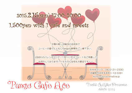 2015_2_15_Tango_cafe_Ace_info