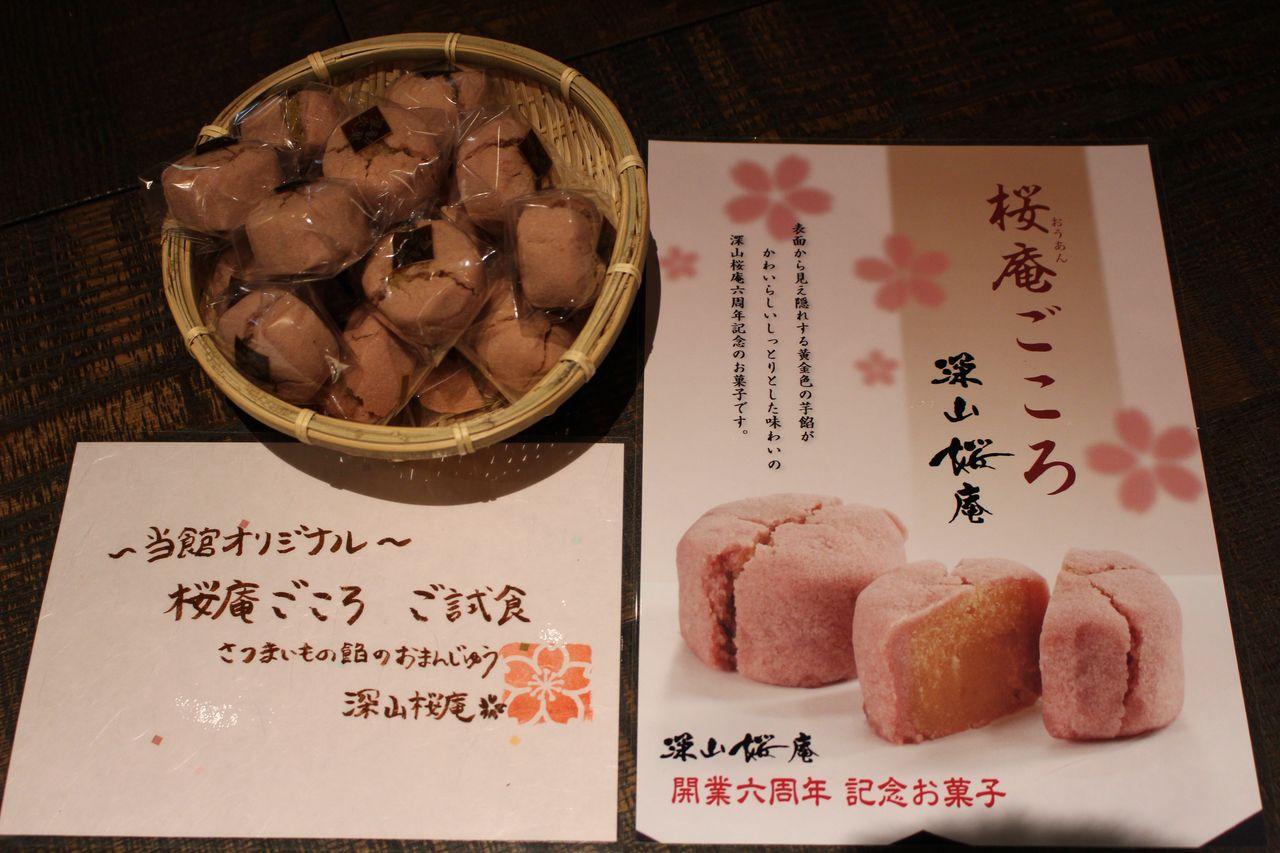 深山桜庵-9