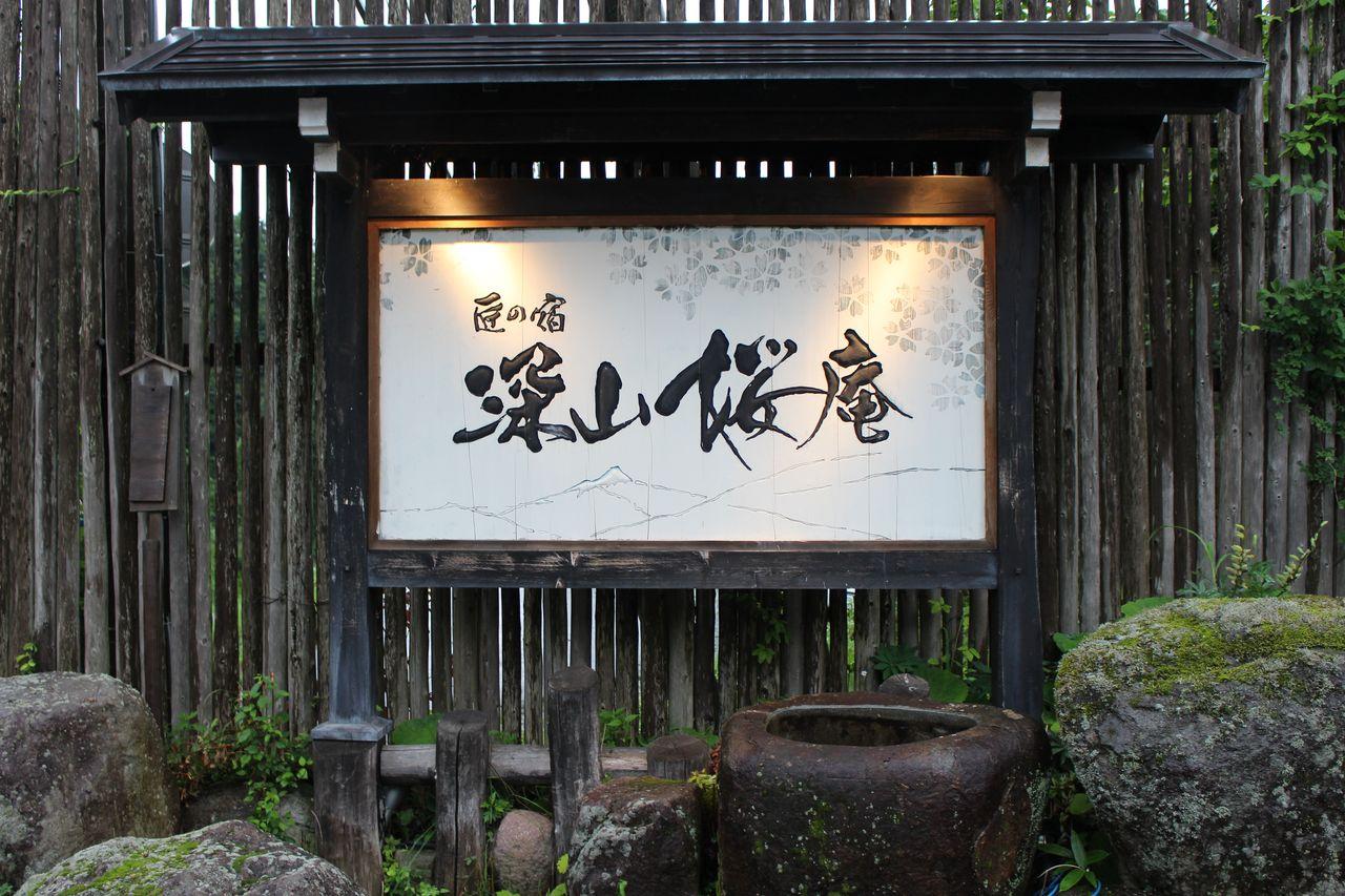 深山桜庵-5