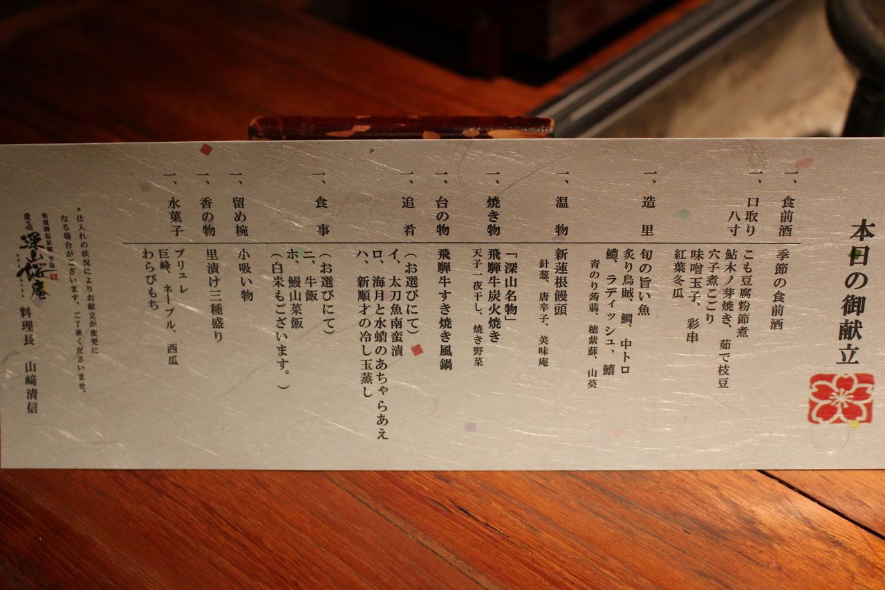 深山桜庵-25