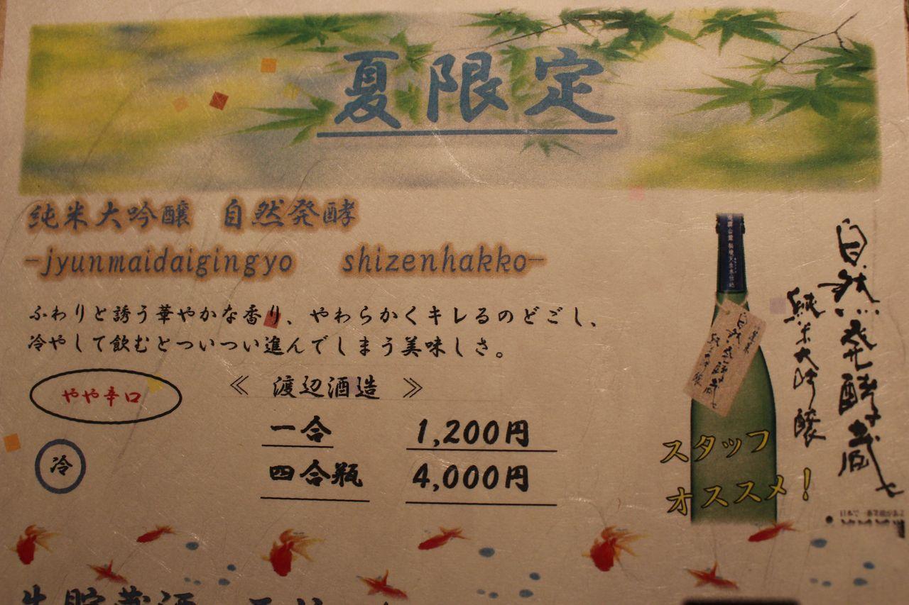 深山桜庵-31