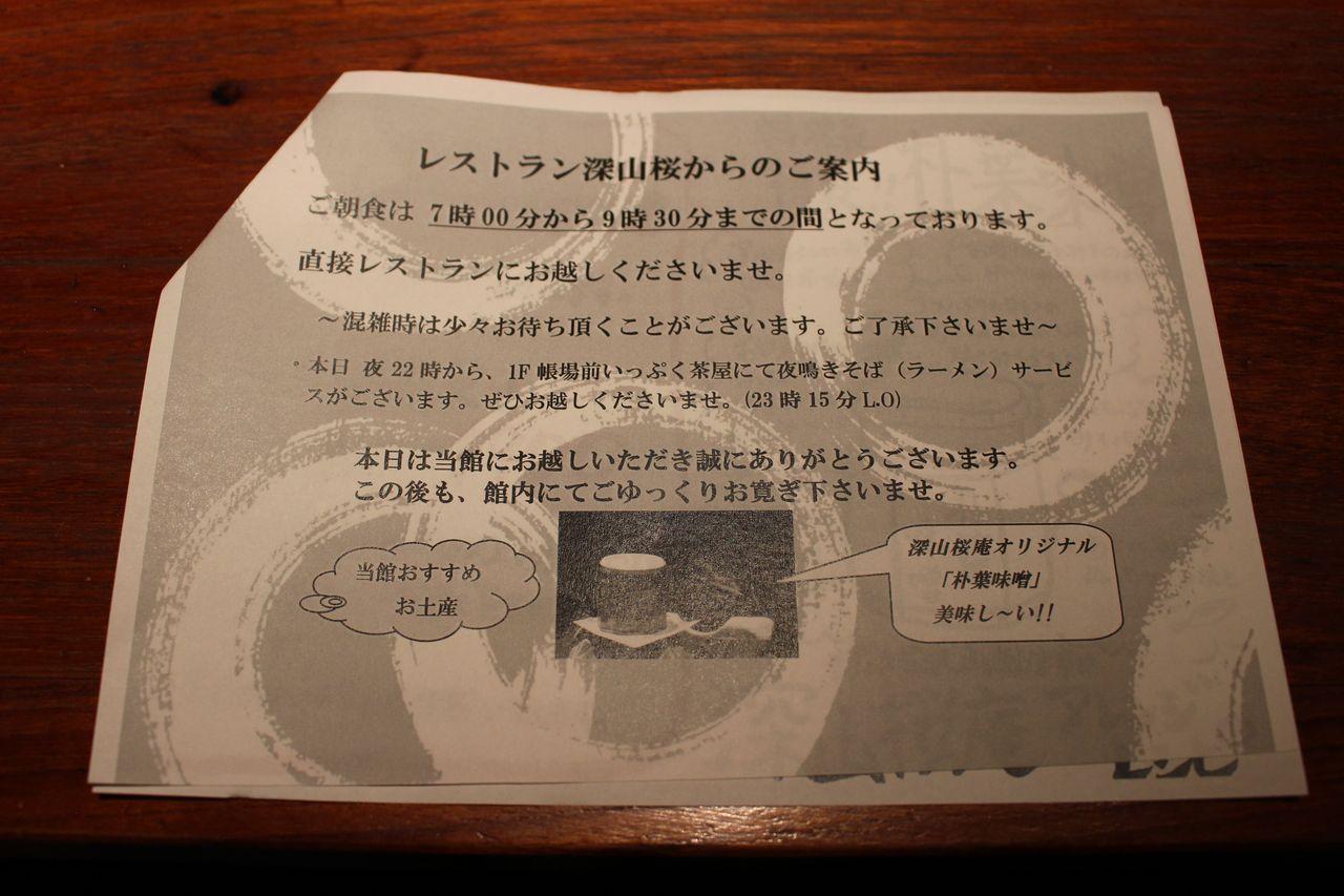 深山桜庵-43