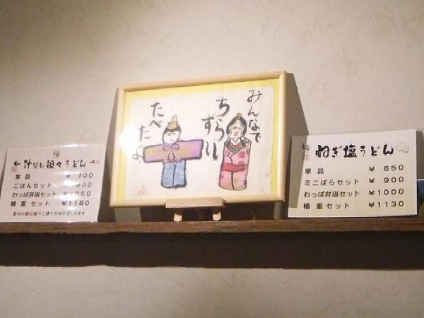 和カフェ 椿9