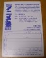 アニメ塾78