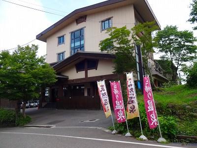 妙高 (564)