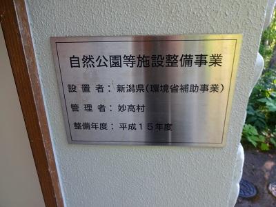 妙高 (10)