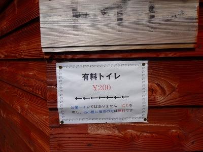 妙高 (212)