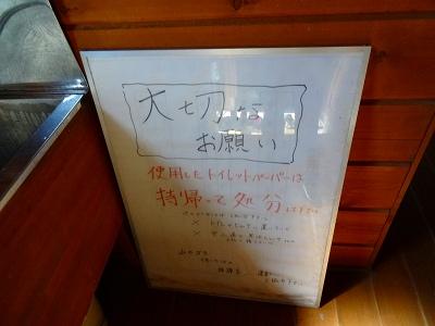 妙高 (419)