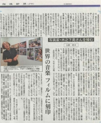 20150130道新夕刊