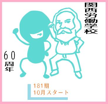 181期バナー11