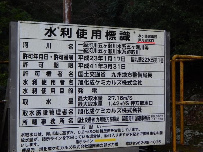 DSCN9541旭 水ヶ埼発電 押方取水堰 - コピー