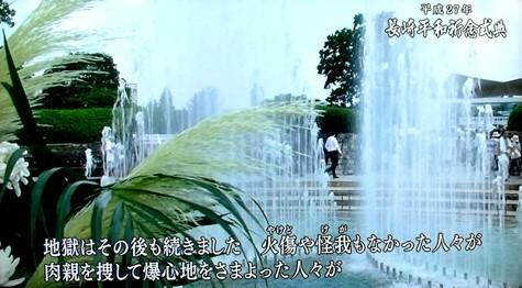 20150808 長崎原爆記念日 103-2