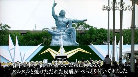 20150808 長崎原爆記念日 108-2