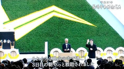 20150808 長崎原爆記念日 110-2