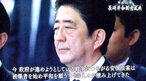 20150808 長崎原爆記念日 122-2