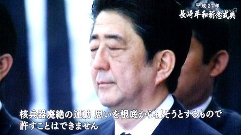 20150808 長崎原爆記念日 123-2