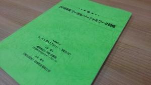 リーガル・ソーシャルワーク研修テキスト
