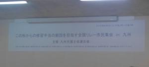 全国リレー市民集会in九州