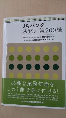 JAバンク法務対策200講表紙