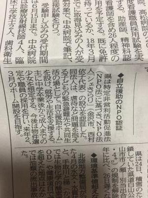 170524 シェきらり新聞記事