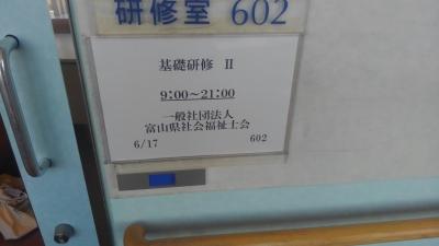 170618 富山県社会福祉士会基礎研修