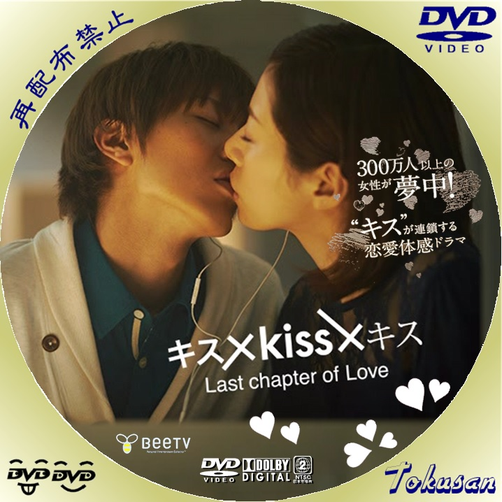 キス×kiss×きす-Last chapter of Love