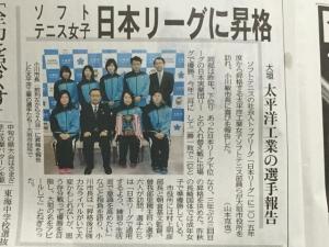 2015 2月26日 中日新聞