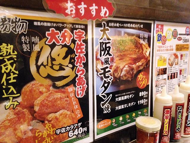 三ノ宮のどろ焼きがうまい『喃風』へ。我が家のお気に入りの店です!(^^)!