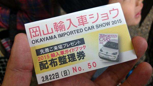 岡山輸入車ショー2015①